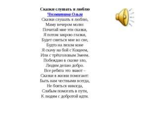 Сказки слушать я люблю Чусовитина Ольга Сказки слушать я люблю, Маму вечером