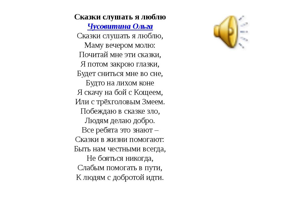 Сказки слушать я люблю Чусовитина Ольга Сказки слушать я люблю, Маму вечером...