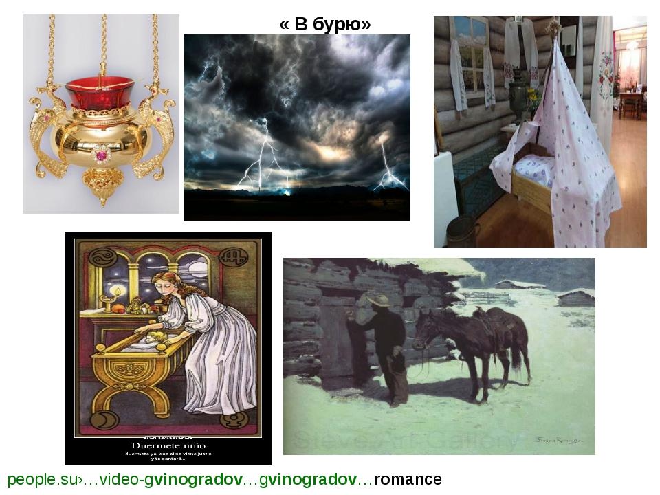 « В бурю» people.su›…video-gvinogradov…gvinogradov…romancе