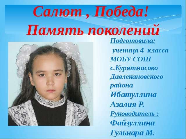 Подготовила: ученица 4 класса МОБУ СОШ с.Курятмасово Давлекановского района И...