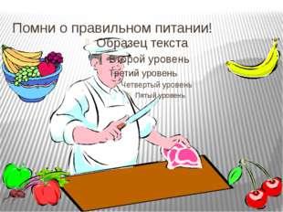 Помни о правильном питании!