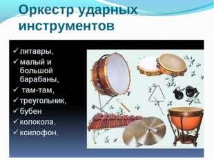 Оркестр ударных инструментов