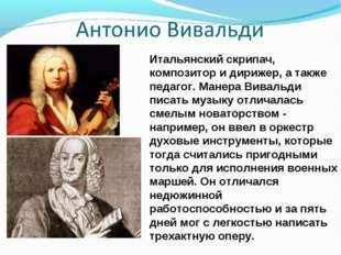Итальянский скрипач, композитор и дирижер, а также педагог. Манера Вивальди п