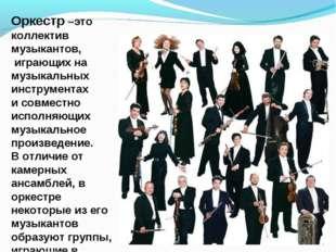 Оркестр –это коллектив музыкантов, играющих на музыкальных инструментах и сов