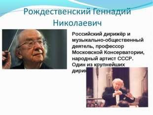 Российский дирижёр и музыкально-общественный деятель, профессор Московской Ко