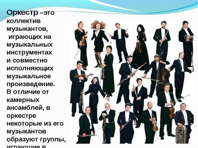 Оркестр –это коллектив музыкантов, играющих на музыкальных инструментах и сов...