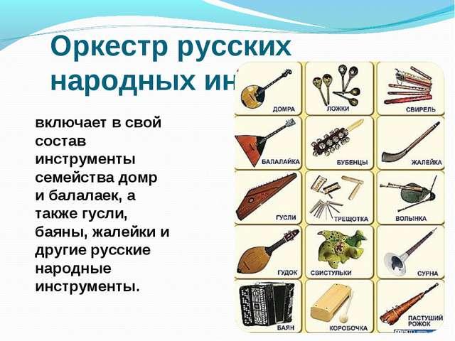 Оркестр русских народных инструментов включает в свой состав инструменты семе...