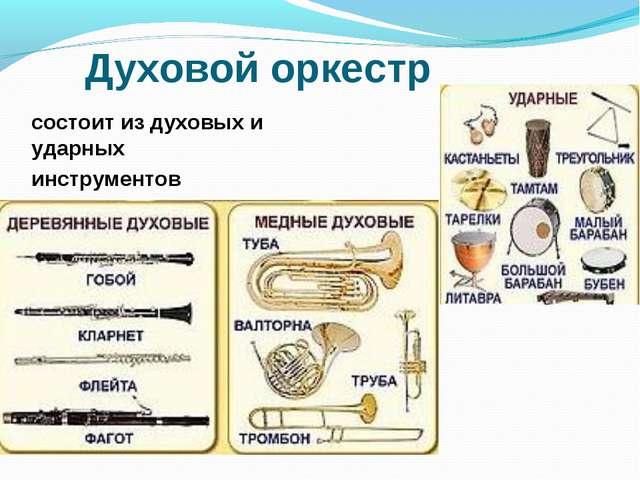 Духовой оркестр состоит из духовых и ударных инструментов