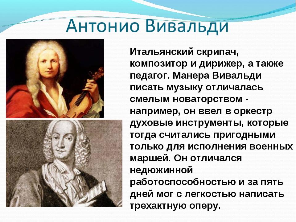 Итальянский скрипач, композитор и дирижер, а также педагог. Манера Вивальди п...