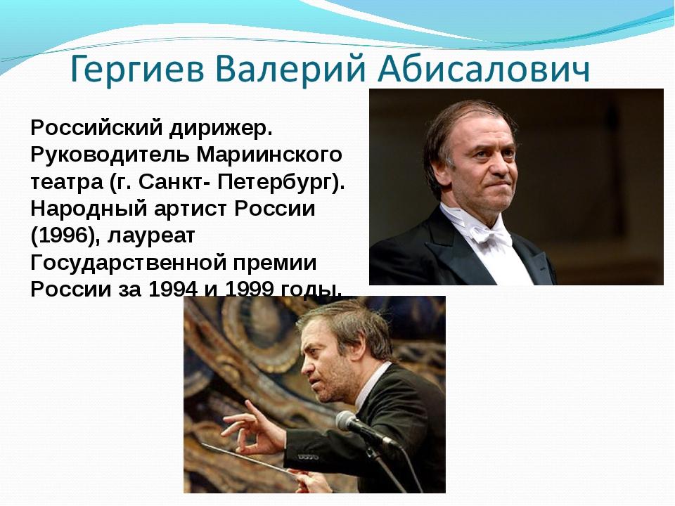 Российский дирижер. Руководитель Мариинского театра (г. Санкт- Петербург). На...