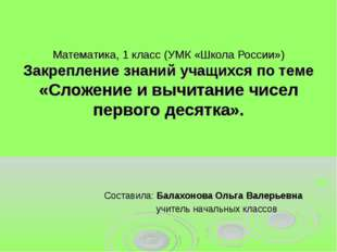 Математика, 1 класс (УМК «Школа России») Закрепление знаний учащихся по теме