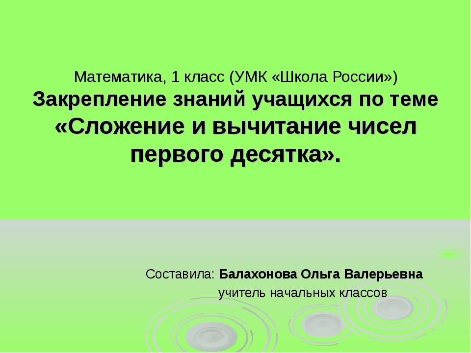 Математика, 1 класс (УМК «Школа России») Закрепление знаний учащихся по теме...