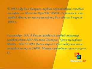 9 сентября 1991 в России появился первый оператор сотовой связи ЗАО «Дельта Т