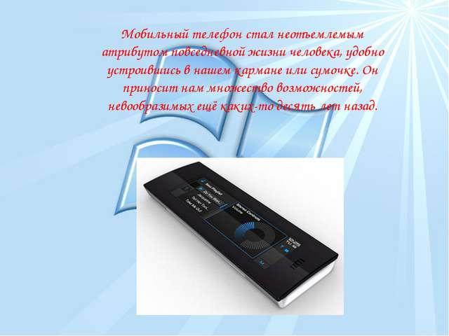 Мобильный телефон стал неотъемлемым атрибутом повседневной жизни человека, уд...