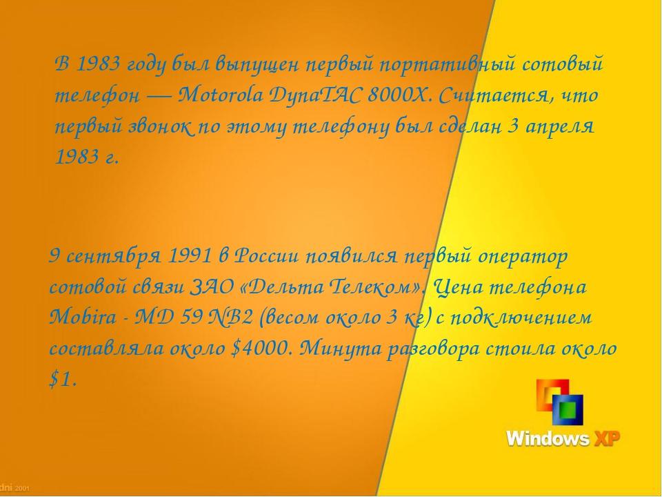 9 сентября 1991 в России появился первый оператор сотовой связи ЗАО «Дельта Т...