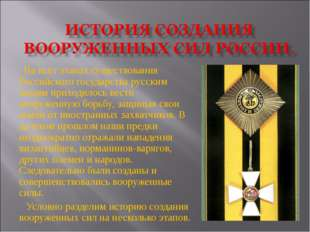 На всех этапах существования Российского государства русским людям приходилос