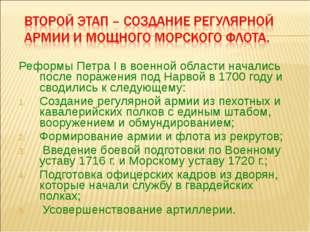 Реформы Петра I в военной области начались после поражения под Нарвой в 1700