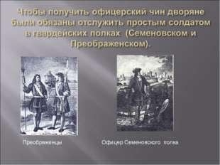Офицер Семеновского полка Преображенцы