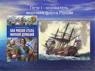 Петр I - основатель морского флота России