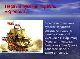 Первый русский корабль «Крепость» В составе флотилии русских кораблей соверши