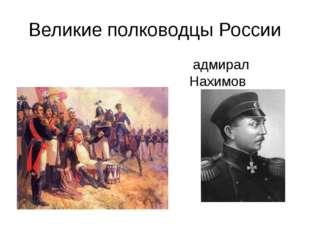 Великие полководцы России адмирал Нахимов М.И. Кутузов руководит Бородинским
