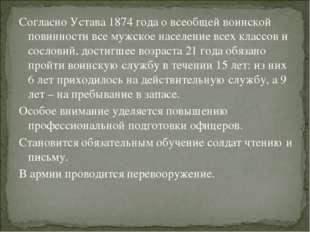 Согласно Устава 1874 года о всеобщей воинской повинности все мужское населени