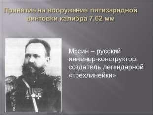 Мосин – русский инженер-конструктор, создатель легендарной «трехлинейки»