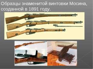 Образцы знаменитой винтовки Мосина, созданной в 1891 году.