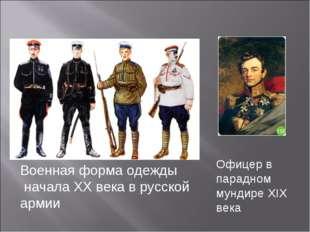Военная форма одежды начала XX века в русской армии Офицер в парадном мундире