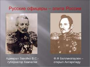 Адмирал Завойко В.С.- губернатор Камчатки Ф.Ф Беллинзгаузен – открыл Антарктиду