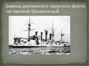 Замена деревянного парусного флота на паровой броненосный