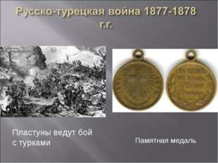 Пластуны ведут бой с турками Памятная медаль