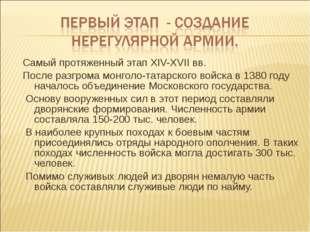 Самый протяженный этап XIV-XVII вв. После разгрома монголо-татарского войска