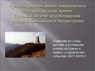 Памятник во славу русских и болгарских воинов на Шипке в память о героических