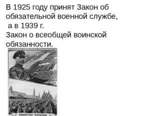 В 1925 году принят Закон об обязательной военной службе, а в 1939 г. Закон о
