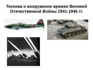 Техника и вооружение времен Великой Отечественной Войны 1941-1945 гг. Штурмов