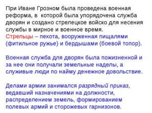 При Иване Грозном была проведена военная реформа, в которой была упорядочена