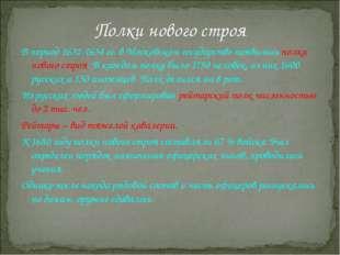 Полки нового строя В период 1632-1634 гг. в Московском государстве появились