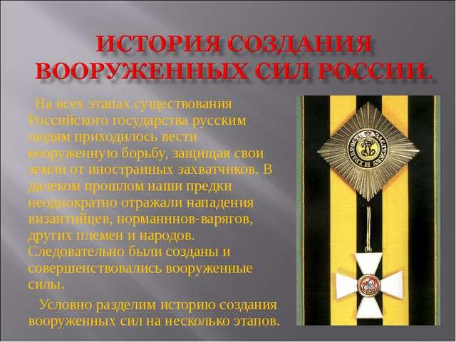 На всех этапах существования Российского государства русским людям приходилос...