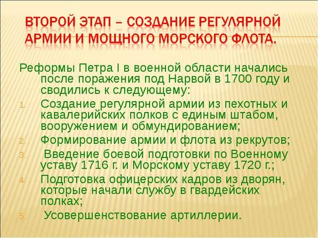 Реформы Петра I в военной области начались после поражения под Нарвой в 1700...