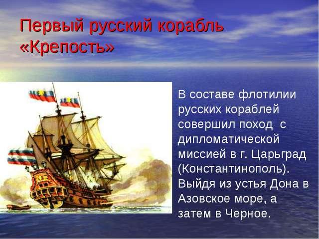 Первый русский корабль «Крепость» В составе флотилии русских кораблей соверши...