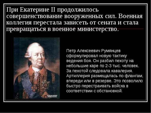 При Екатерине II продолжилось совершенствование вооруженных сил. Военная колл...