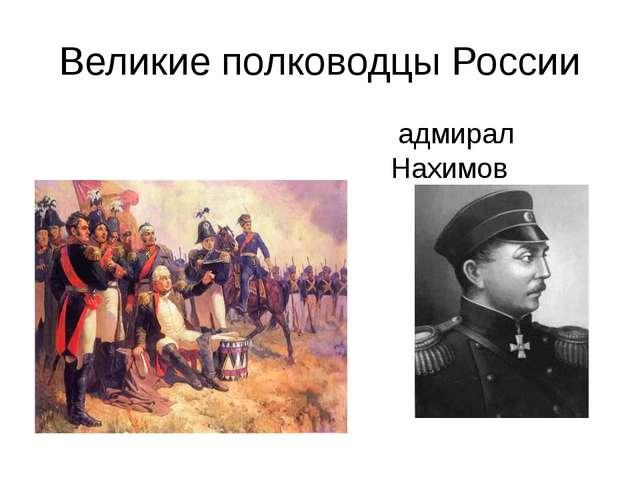 Великие полководцы России адмирал Нахимов М.И. Кутузов руководит Бородинским...