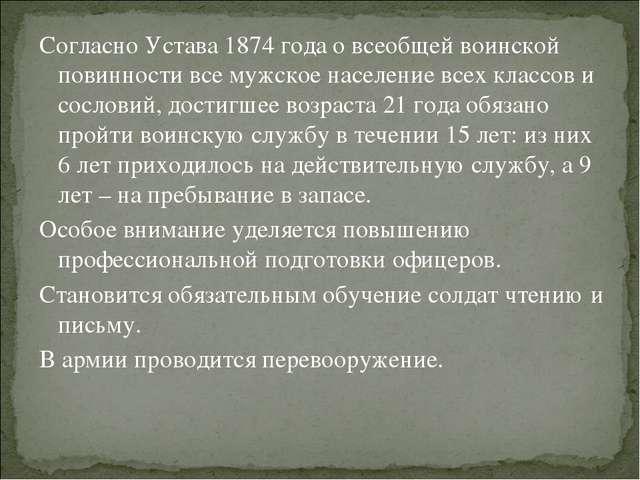 Согласно Устава 1874 года о всеобщей воинской повинности все мужское населени...