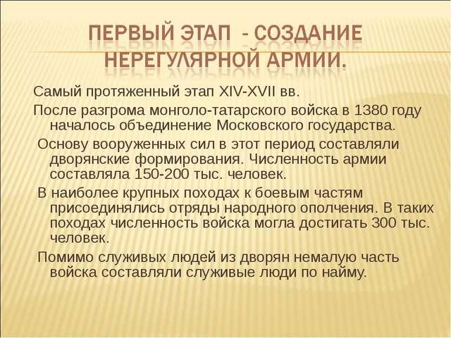 Самый протяженный этап XIV-XVII вв. После разгрома монголо-татарского войска...