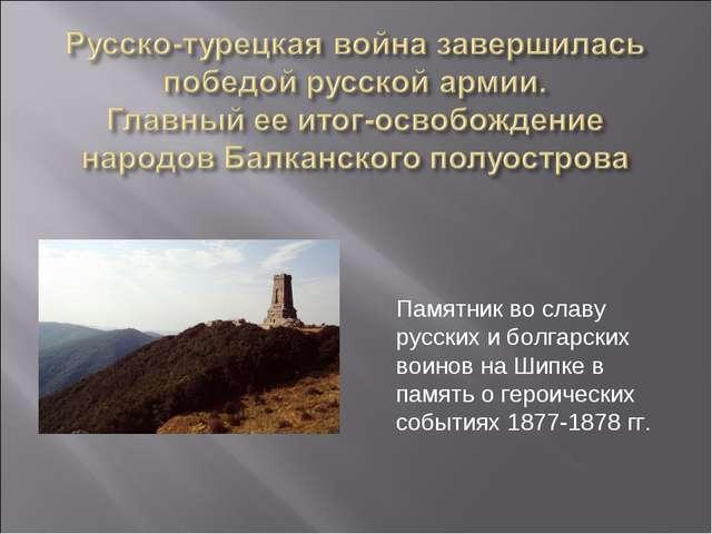 Памятник во славу русских и болгарских воинов на Шипке в память о героических...