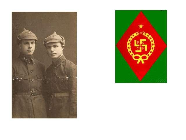 Шеврон образца 1920-1921 гг. Форма одежды образца 1921-1945 гг.