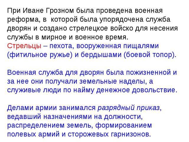 При Иване Грозном была проведена военная реформа, в которой была упорядочена...
