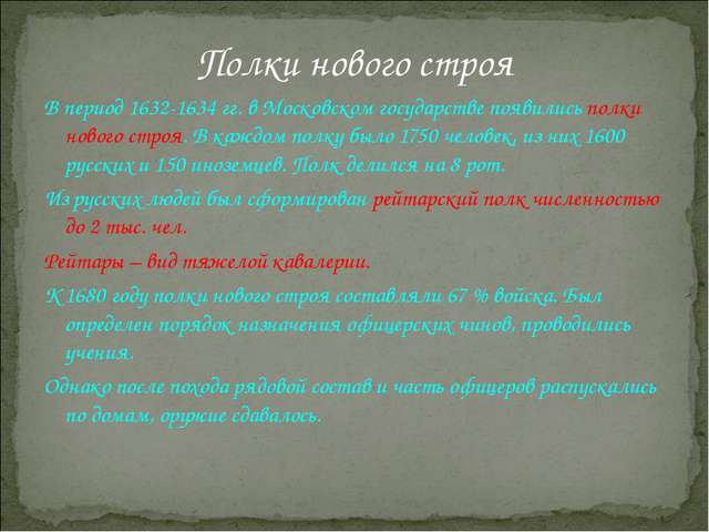 Полки нового строя В период 1632-1634 гг. в Московском государстве появились...