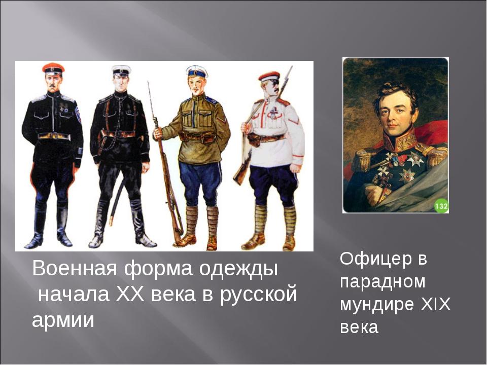 Военная форма одежды начала XX века в русской армии Офицер в парадном мундире...